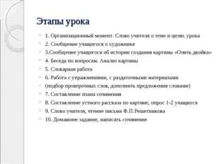 Этапы урока 1. Организационный момент. Слово учителя о теме и целях урока 2.
