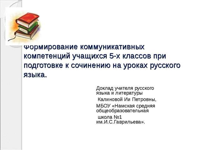 Формирование коммуникативных компетенций учащихся 5-х классов при подготовке...