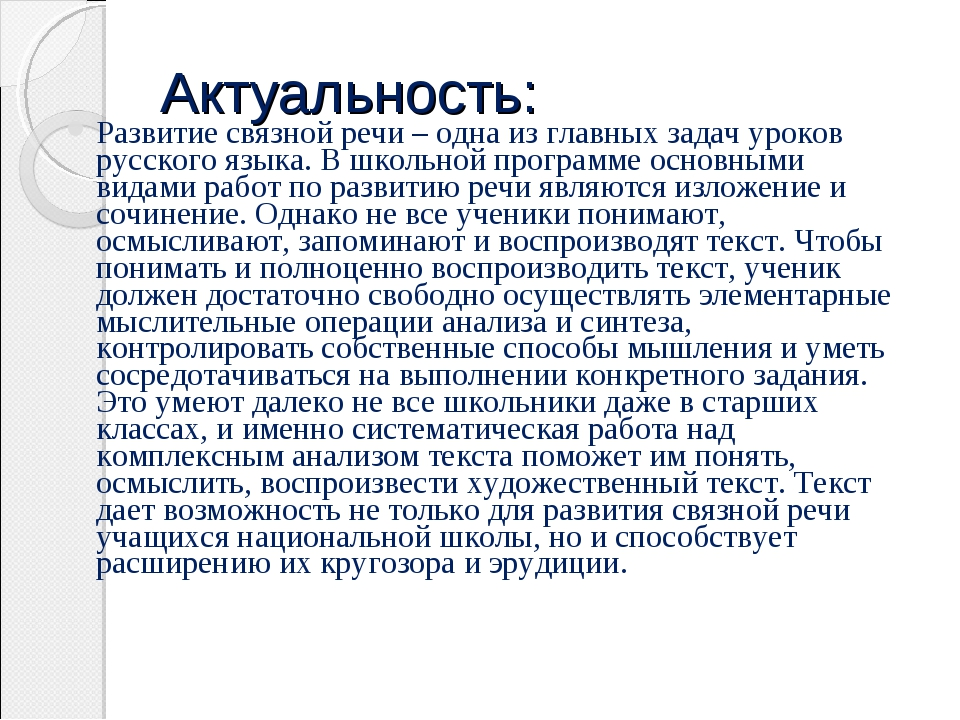 Актуальность: Развитие связной речи – одна из главных задач уроков русского я...
