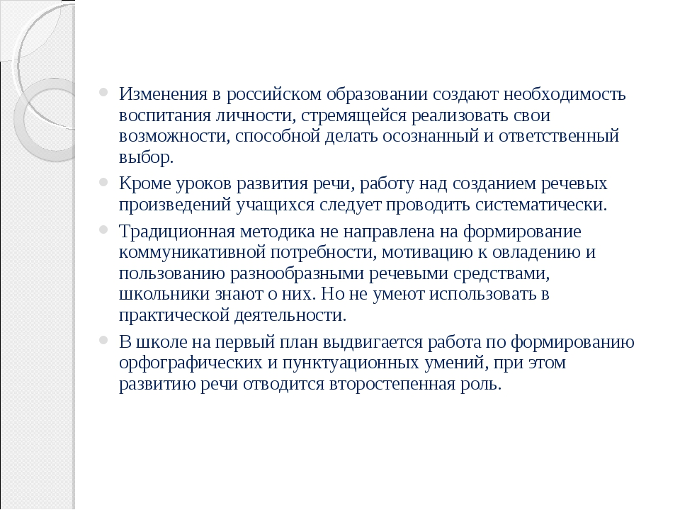 Изменения в российском образовании создают необходимость воспитания личности,...