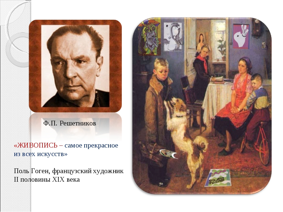 «ЖИВОПИСЬ – самое прекрасное из всех искусств» Поль Гоген, французский художн...