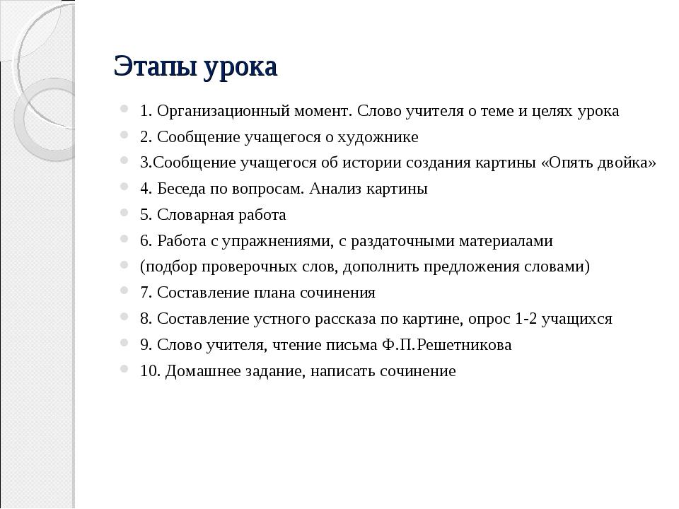Этапы урока 1. Организационный момент. Слово учителя о теме и целях урока 2....