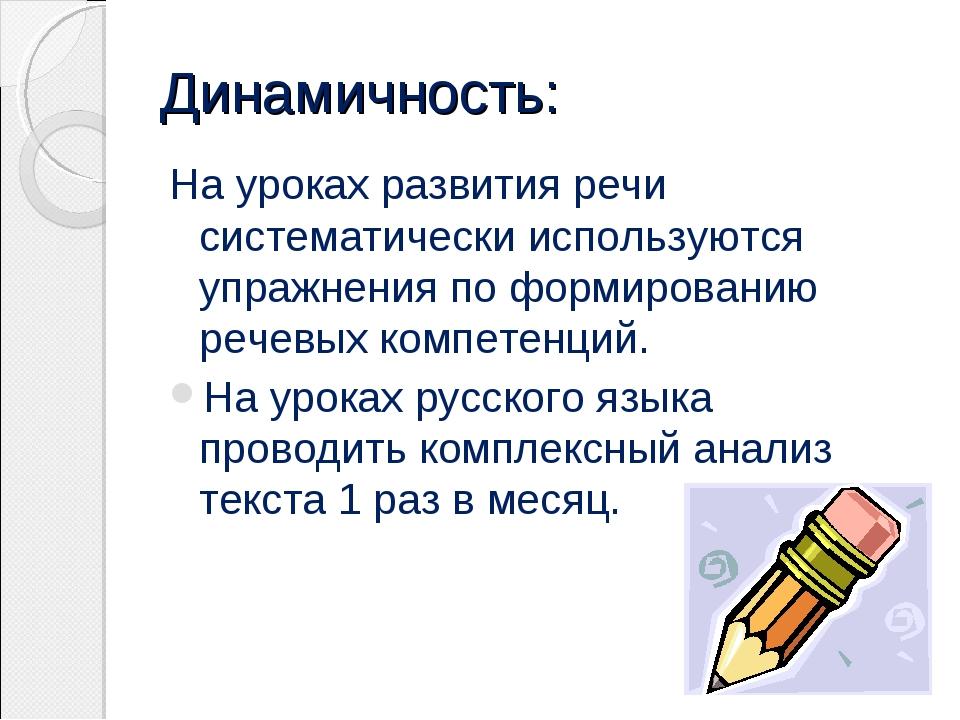 Динамичность: На уроках развития речи систематически используются упражнения...
