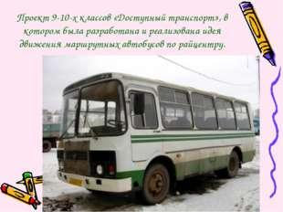 Проект 9-10-х классов «Доступный транспорт», в котором была разработана и реа