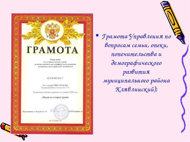 Грамота Управления по вопросам семьи, опеки, попечительства и демографическог...