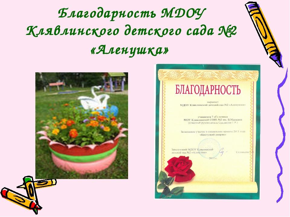 Благодарность МДОУ Клявлинского детского сада №2 «Аленушка»
