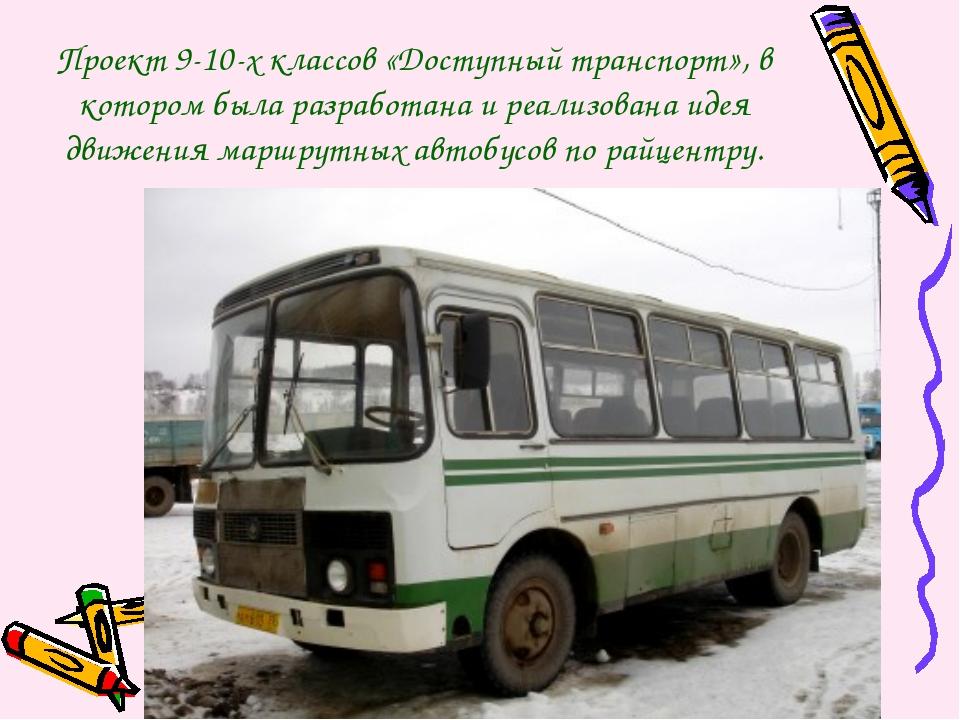 Проект 9-10-х классов «Доступный транспорт», в котором была разработана и реа...