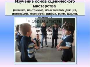Изучение основ сценического мастерства (мимика, пантомима, язык жестов, дикц