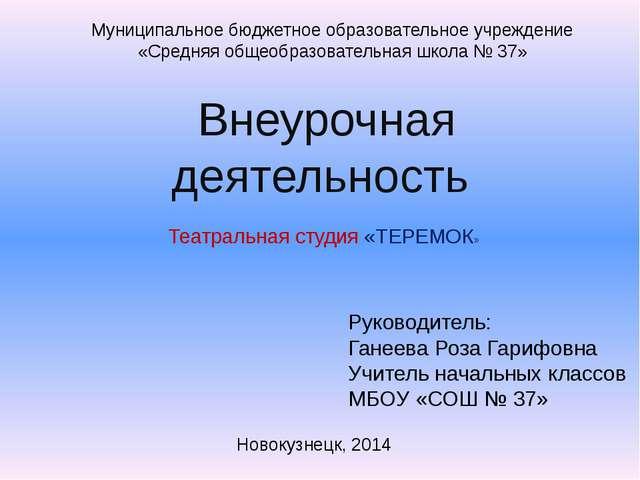 Внеурочная деятельность Театральная студия «ТЕРЕМОК» Муниципальное бюджетное...