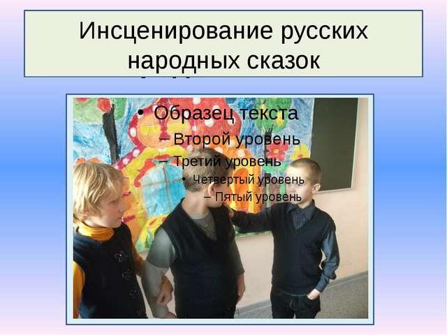 Инсценирование русских народных сказок Инсценирование русских народных сказок