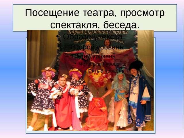 Посещение театра, просмотр спектакля, беседа.