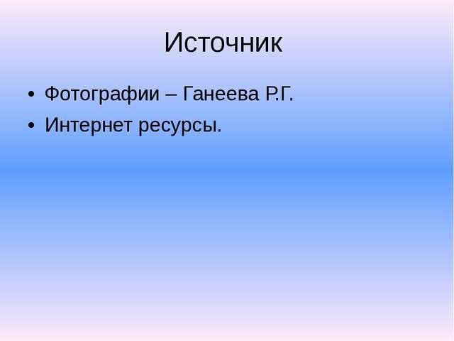 Источник Фотографии – Ганеева Р.Г. Интернет ресурсы.
