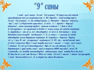 Қазақ халқының Аллаһ Тағаланың бұйрығын екі етпей орындайтын тоғыз періштеле
