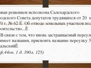 Назван решением исполкома Салехардского городского Совета депутатов трудящих