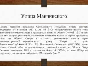 Улица Манчинского Названа решением исполкома Салехардского городского Совета