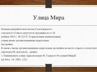 Улица Мира Названа решением исполкома Салехардского городского Совета депутат