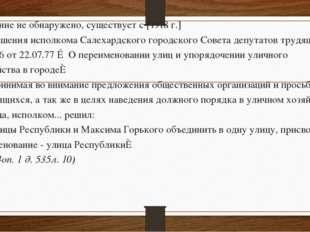 Решение не обнаружено, существует с [1918 г.] Из решения исполкома Салехардск