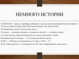 НЕМНОГО ИСТОРИИ САЛЕХАРД - один из старейших сибирских городов, расположенный