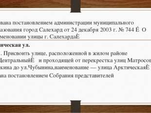 Названа постановлением администрации муниципального образования город Салеха