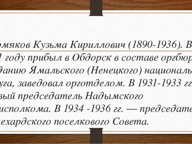Пермяков Кузьма Кириллович (1890-1936). В 1931 году прибыл в Обдорск в соста...