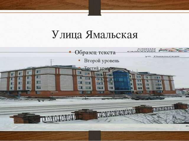 Улица Ямальская