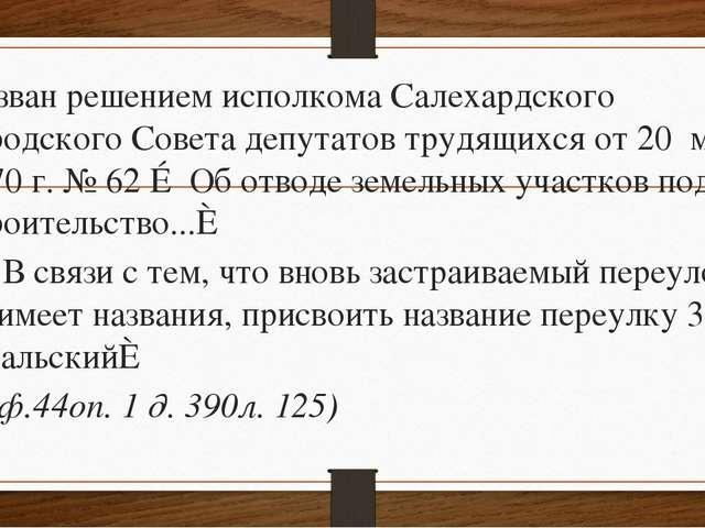 Назван решением исполкома Салехардского городского Совета депутатов трудящих...