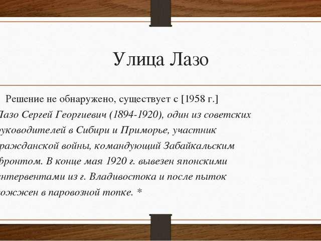Улица Лазо Решение не обнаружено, существует с [1958 г.] Лазо Сергей Георгиев...