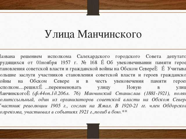 Улица Манчинского Названа решением исполкома Салехардского городского Совета...