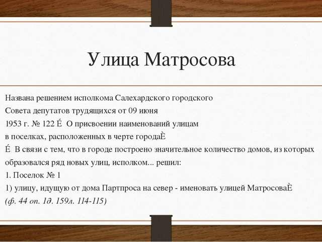 Улица Матросова Названа решением исполкома Салехардского городского Совета де...