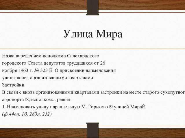 Улица Мира Названа решением исполкома Салехардского городского Совета депутат...