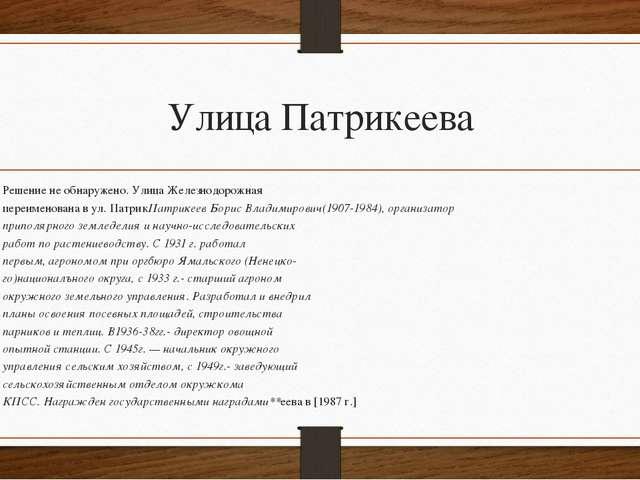 Улица Патрикеева Решение не обнаружено. Улица Железнодорожная переименована в...
