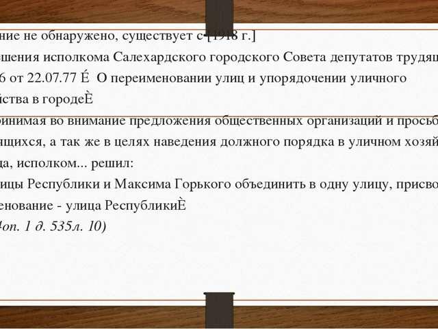 Решение не обнаружено, существует с [1918 г.] Из решения исполкома Салехардск...