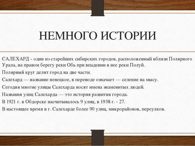 НЕМНОГО ИСТОРИИ САЛЕХАРД - один из старейших сибирских городов, расположенный...