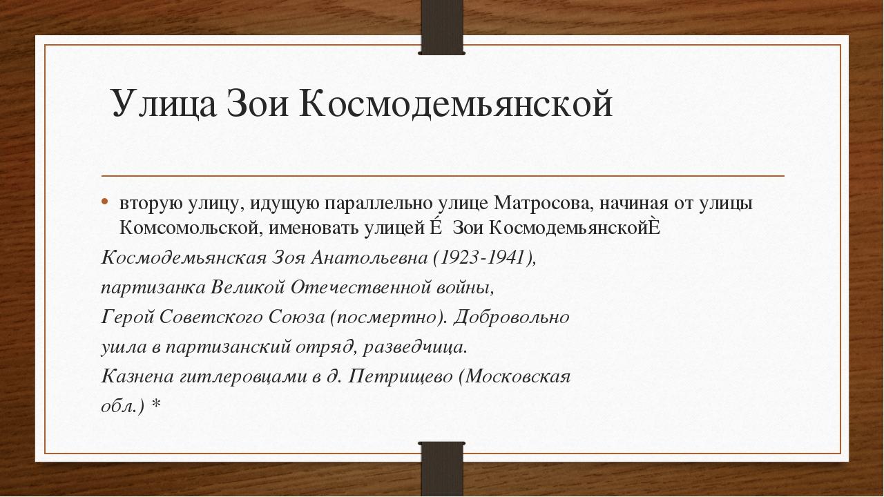 Улица Зои Космодемьянской вторую улицу, идущую параллельно улице Матросова, н...
