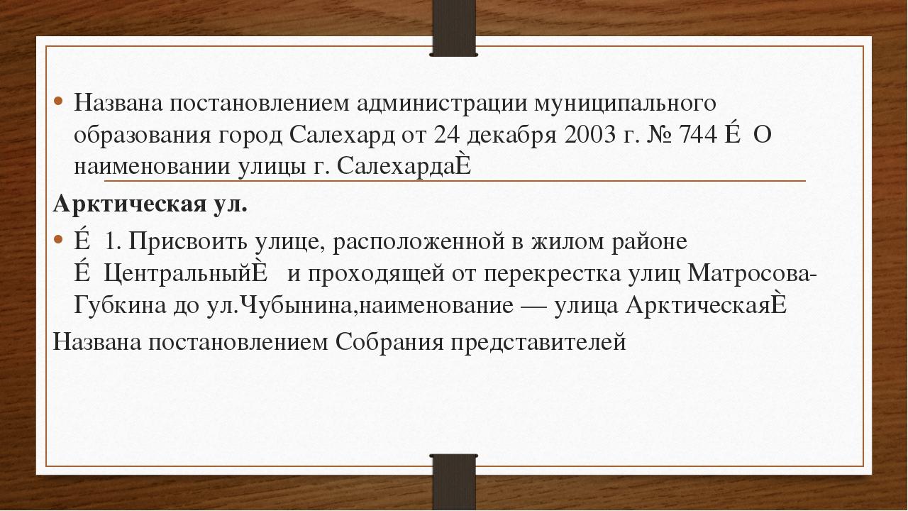 Названа постановлением администрации муниципального образования город Салеха...