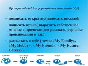 Примеры заданий для формирования личностных УУД подписать открытку(написать п
