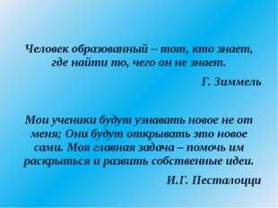 Человек образованный – тот, кто знает, где найти то, чего он не знает. Г. Зи