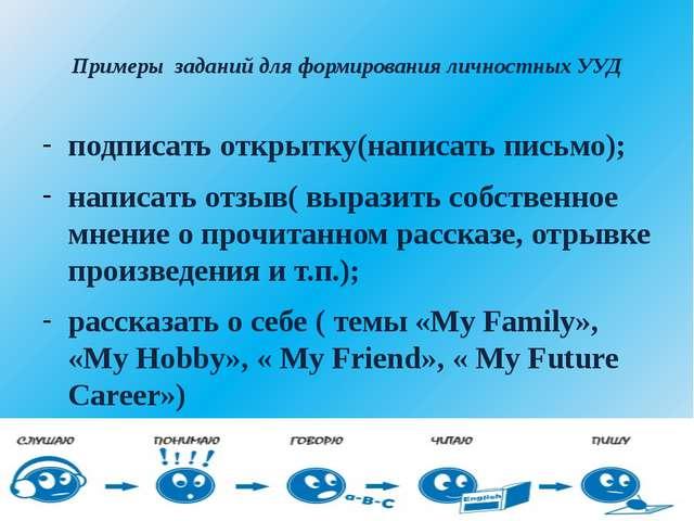 Примеры заданий для формирования личностных УУД подписать открытку(написать п...