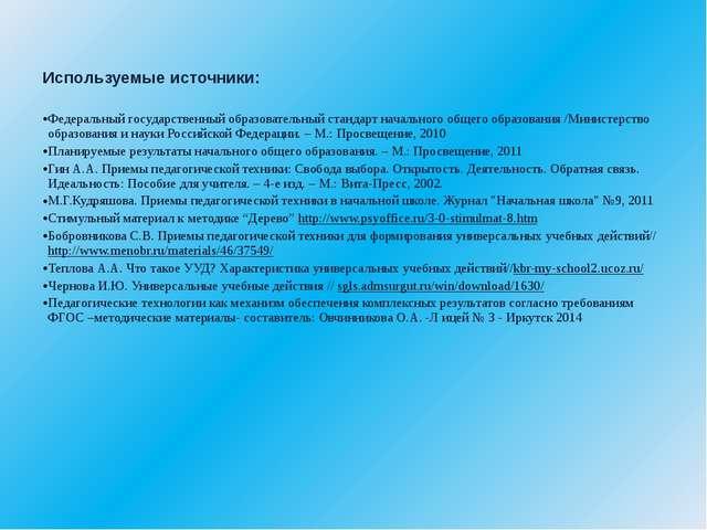 Используемые источники: Федеральный государственный образовательный стандарт...