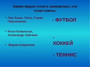 Каким видом спорта занимались эти спортсмены: Лев Яшин, Пеле, Роман Павлюченк