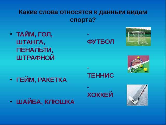 Какие слова относятся к данным видам спорта? ТАЙМ, ГОЛ, ШТАНГА, ПЕНАЛЬТИ, ШТР...