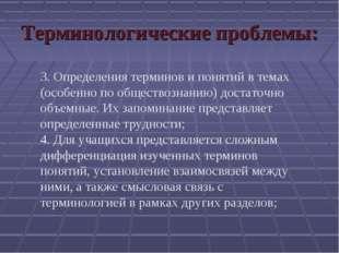 Терминологические проблемы: 3. Определения терминов и понятий в темах (особен