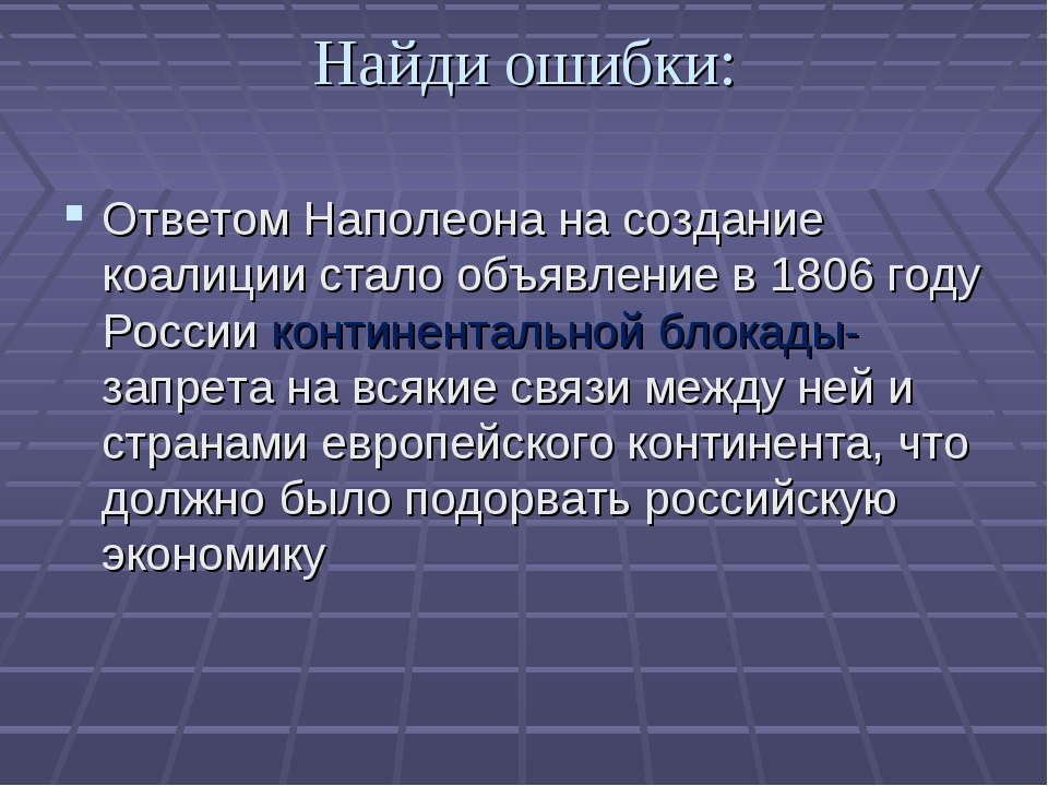 Найди ошибки: Ответом Наполеона на создание коалиции стало объявление в 1806...