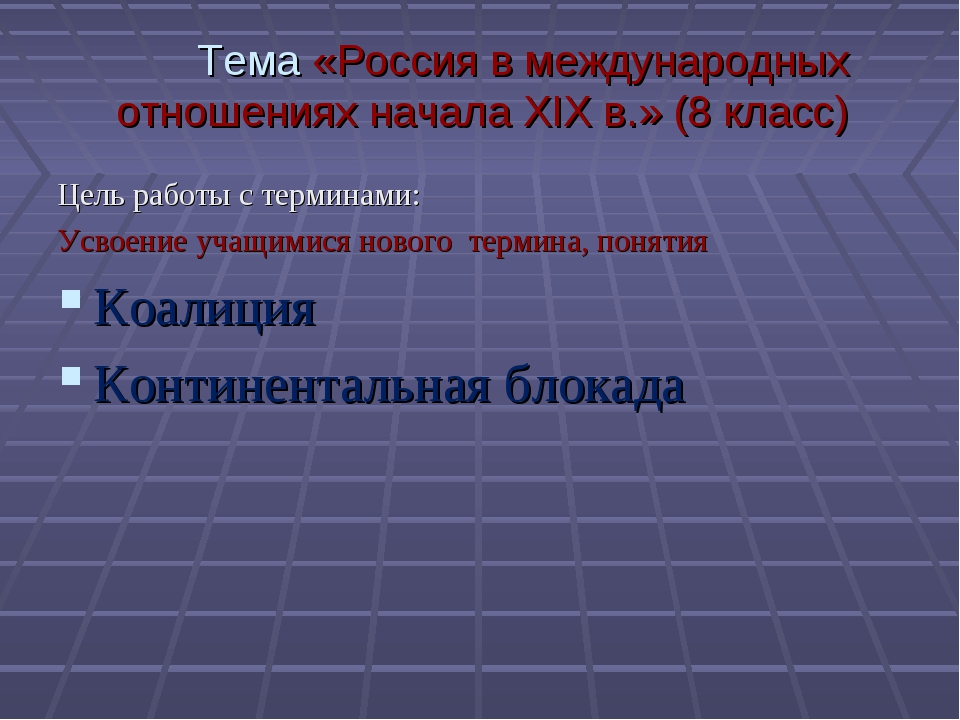 Тема «Россия в международных отношениях начала XIX в.» (8 класс) Цель работы...