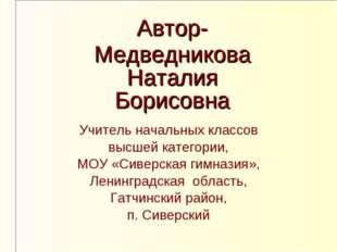 Учитель начальных классов высшей категории, МОУ «Сиверская гимназия», Ленинг