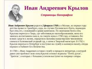 Иван Андреевич Крылов Иван Андреевич Крылов родился 2 февраля 1768 г. в Моск