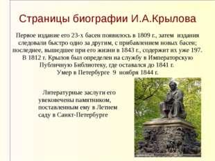 Первое издание его 23-х басен появилось в 1809 г., затем издания следовали бы