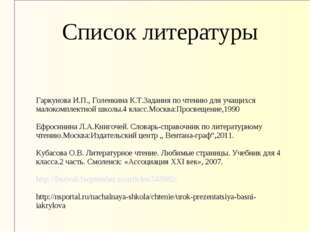 Список литературы Гаркунова И.П., Голенкина К.Т.Задания по чтению для учащихс