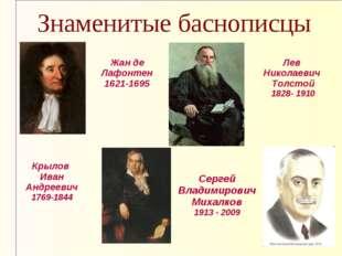 Знаменитые баснописцы Жан де Лафонтен 1621-1695 Крылов Иван Андреевич 1769-18