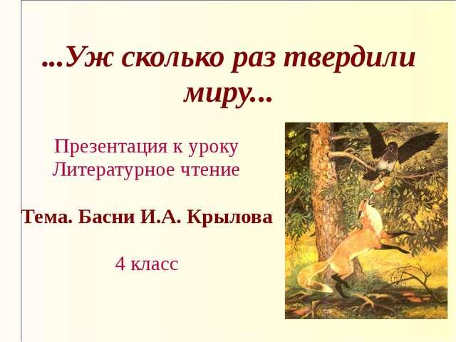 ...Уж сколько раз твердили миру... Презентация к уроку Литературное чтение Те...